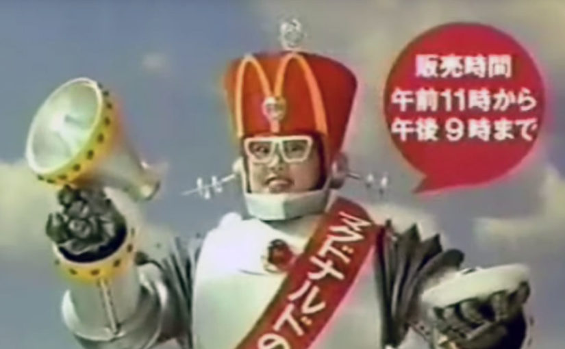 Giant Robot McDonald's Curry