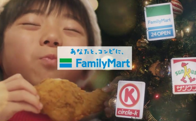 FamilyMart, Circle K Sunkus Christmas Chicken