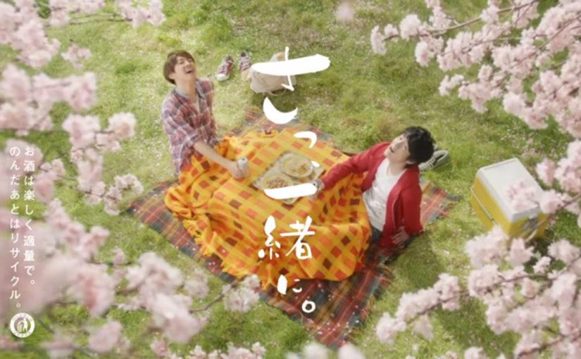 Kirin Ichiban Shibori Together Under the Hanami Kotatsu