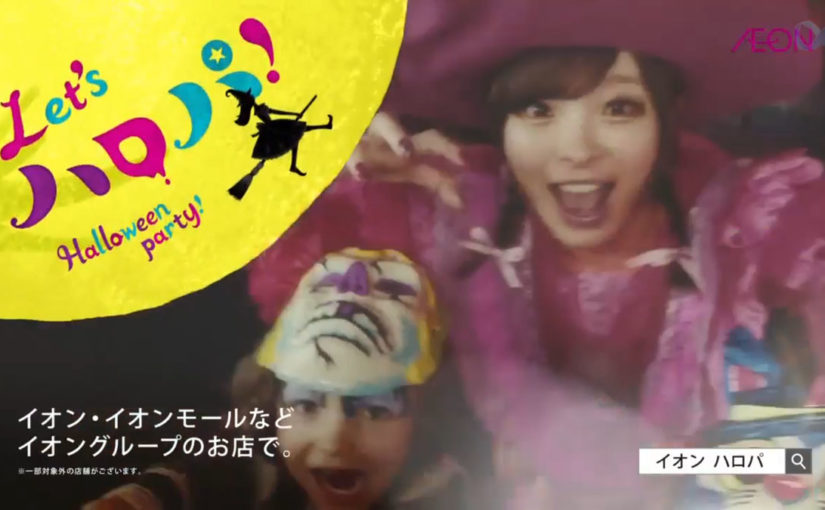 Kyary Pamyu Pamyu's Aeon Halloween Party