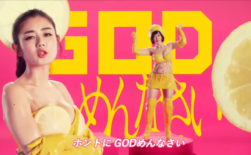 Suntory Strong Zero Double Lemon Mon Mon